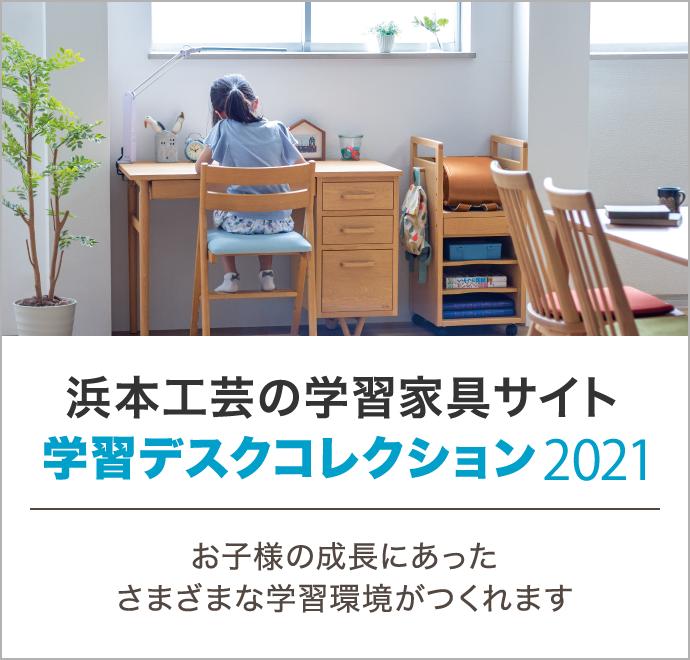 浜本工芸の学習家具サイト「学習デスクコレクション」 お子様の成長にあったさまざまな学習環境がつくれます